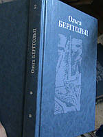 Берггольц Ольга. Собрание сочинений в 3-х томах. Л. Художественная литература. 1988-1990г.