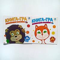 Книга аплікація для дітей 3+ та 2+ багаторазові наклейки