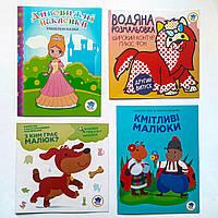 Збірка книг для дітей розвиваючі