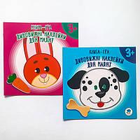 Книга аплікація для дітей 3+