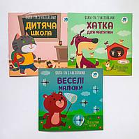 Книга аплікація для дітей на 70 наклейок
