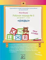 Рабочая тетрадь Ю. Фишер №5 для детей 4-5 лет «Буквы» (UF05)