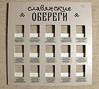 Славянские Амулеты на 15 шт / Стенд для Амулетов 30x29 см