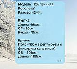 Зимний лыжный женский костюм про-во Украина, 3 цвета , разм 50-52, фото 5