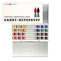 """Акварельні фарби """"Петербург"""" 24 кольори, пластик.упаковка, ЗКХ """"Невська палітра"""", 1942017"""