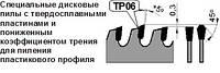 Дисковая пила пластика ПИЛАН 200 - 800 мм.