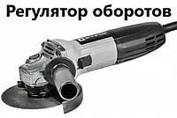 Болгарка Элпром ЭМШУ-125/850Е (регулятор обор)