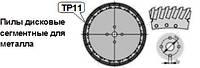 Пила дисковая сегментная по металлу ПИЛАН 710
