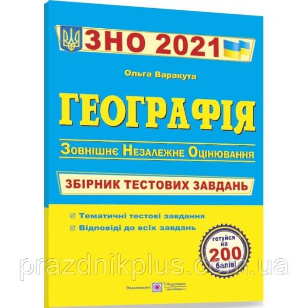 Підготовка до ЗНО 2021: Географія. Збірник тестових завдань
