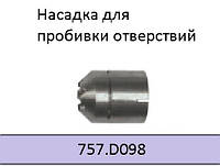 Сопло для пробивки ABIPLAS CUT 110 757.D098