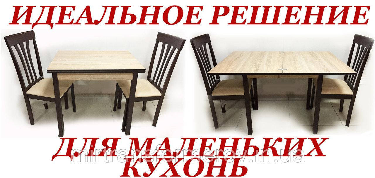 """Стіл кухонний розкладний """" Комфорт 2в1 """""""