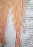 Комплект кухонные шторки с подвязками. Цвет:Персиковый (2,8*1,7м.)  №065к 50-098, фото 2