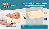 Ортопедическая подушка с регулир. жесткостью шейного валика ТОП-124