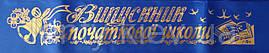 Випускник початкової школи - стрічка шовк, фольга (укр.мова) Блакитний, Золотистий
