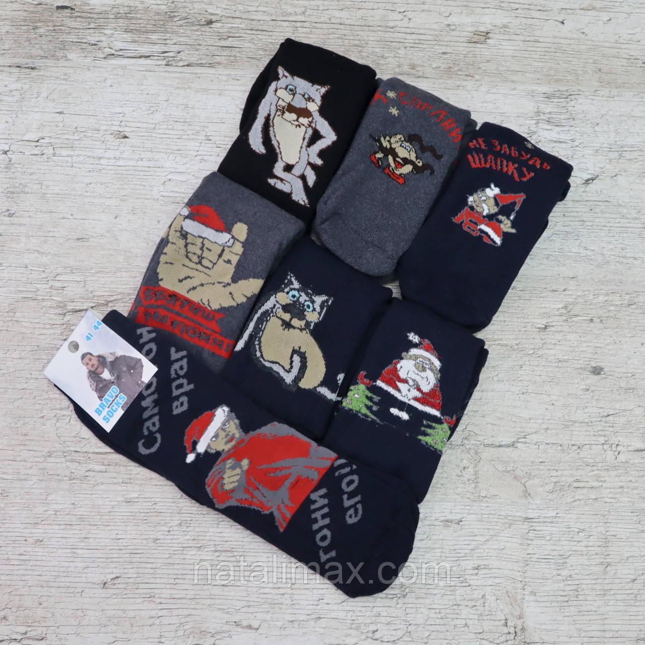 """Носки мужские, МАХРА. 41-44 р-р. """"Bravo Socks"""". Качественные турецкие мужские носки"""