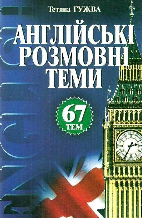 Тетяна Гужва. Англійські розмовні теми. 67 тим