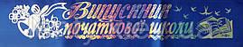 Випускник початкової школи - стрічка шовк, фольга (укр.мова) Синій, Золотистий