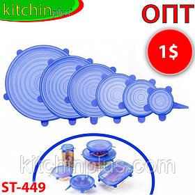 Силіконові універсальні кришки Super stretch silicone lids ST-449
