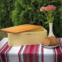 Хлебница компактная бежевая с крышкой-разделочной доской 33*21*12 см