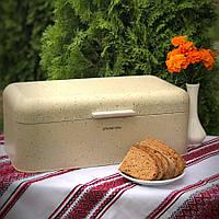 Хлебница из нержавеющей стали бежевый мрамор 42*23.5*16.5 см, фото 1