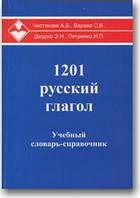 1201 російський дієслово. Навчальний словник-довідник