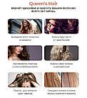 Маска для восстановления и роста волос Queen's hair - Квинс Хаир 50 мл, фото 4