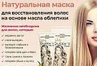 Маска для восстановления и роста волос Queen's hair - Квинс Хаир 50 мл, фото 3