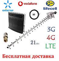 Полный комплект для 3G/4G/LTE c Huawei B593u-12 + антенна 21дб под Киевстар, Vodafone, Lifecell