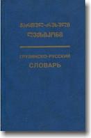 Грузинско-русский словарь