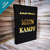 Скидка до конца месяца! Адольф Гитлер Моя борьба (Mein Kampf) белая бумага. Твердый переплет.