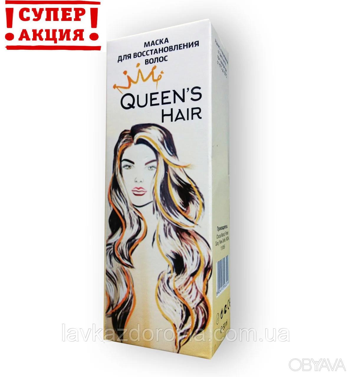Маска для волосся - Маска для відновлення і росту волосся queen's hair - Квінс Хаїр 50 мл