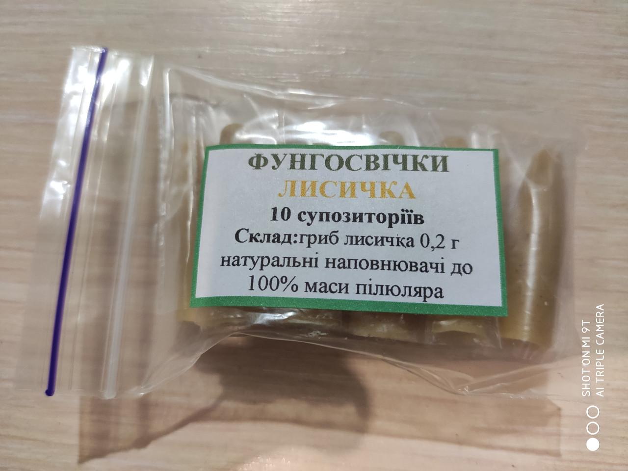 Лисичка - ректальные фунгосвечи , Фунгодоктор, 10 шт