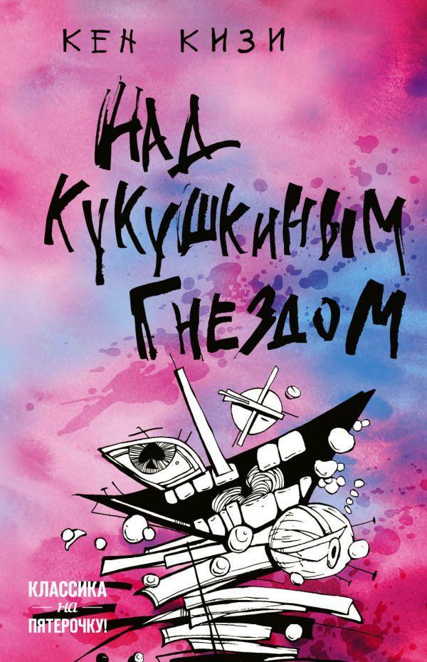 Книга Над кукушкиным гнездом. Автор - Кен Кизи (Форс)