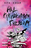 Книга Над кукушкиным гнездом. Автор - Кен Кизи (Форс)(мягк)