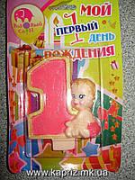 """Свеча для торта - цифра 1 """"Мой первый День рождения (пупс)!"""" розовая"""