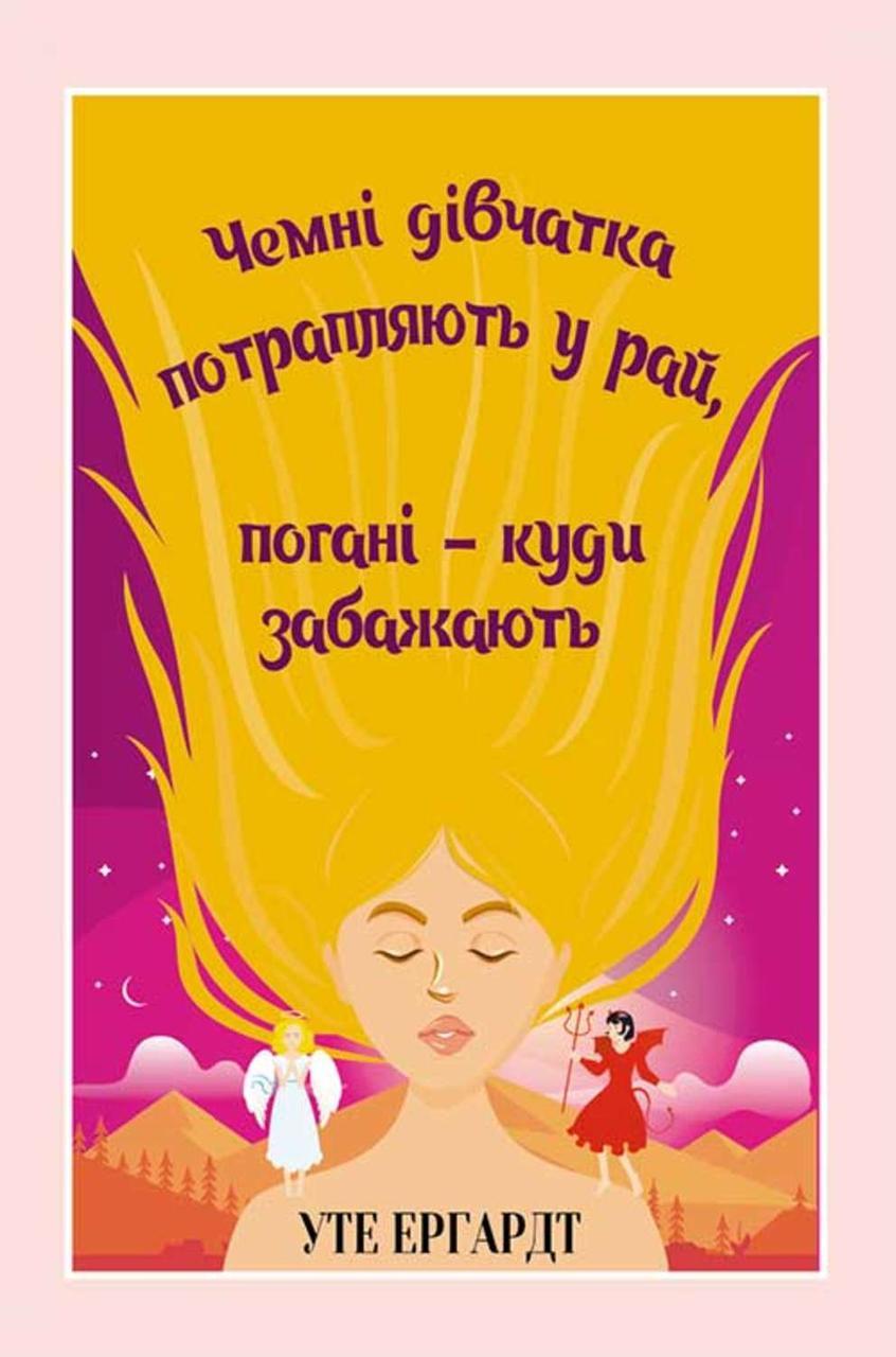 Книга Чемний дівчатка потрапляють у Рай, погані - куди забажають. Автор - Уте Ергардт (КОД)