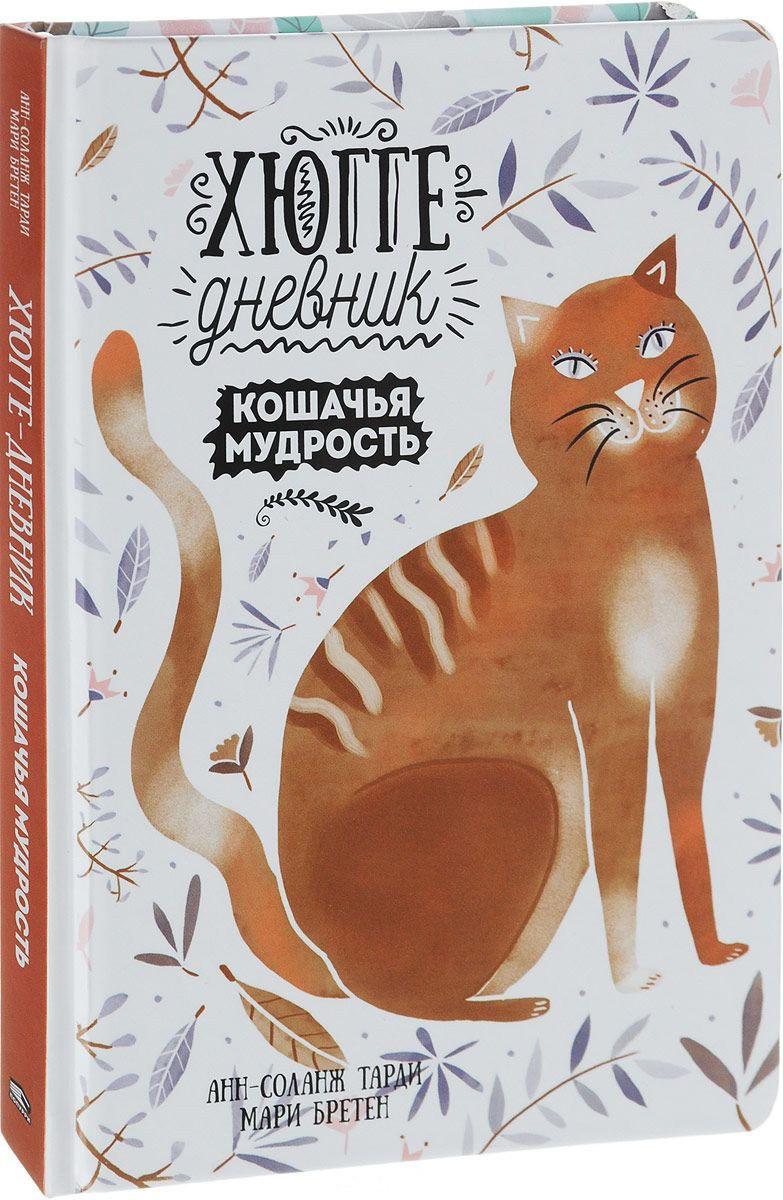 Книга Хюгге-щоденник. Котяча мудрість. Автори - Анн-Соланж Тарди, Марі Бретен (Попурі)