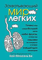 Книга Захватывающий мир лёгких. Автор - Кай-Михаэль Бе (Попурри)