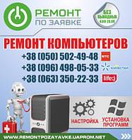 Ремонт компьютеров в Ровно. Мастер по ремонту компьютеров Ровно. Ремонт компьютеров по Ровно
