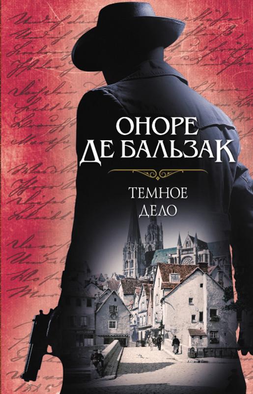 Книга Темну справу. Автор - Оноре де Бальзак (КОД)