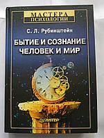 Рубинштейн С.Л. Бытие и сознание. Человек и мир. Серия: Мастера психологии