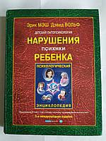 Детская патопсихология - Эрик Мэш - Нарушения психики ребенка 2-издание
