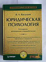 Васильев В.Л. - Юридическая психология. 5-е издание