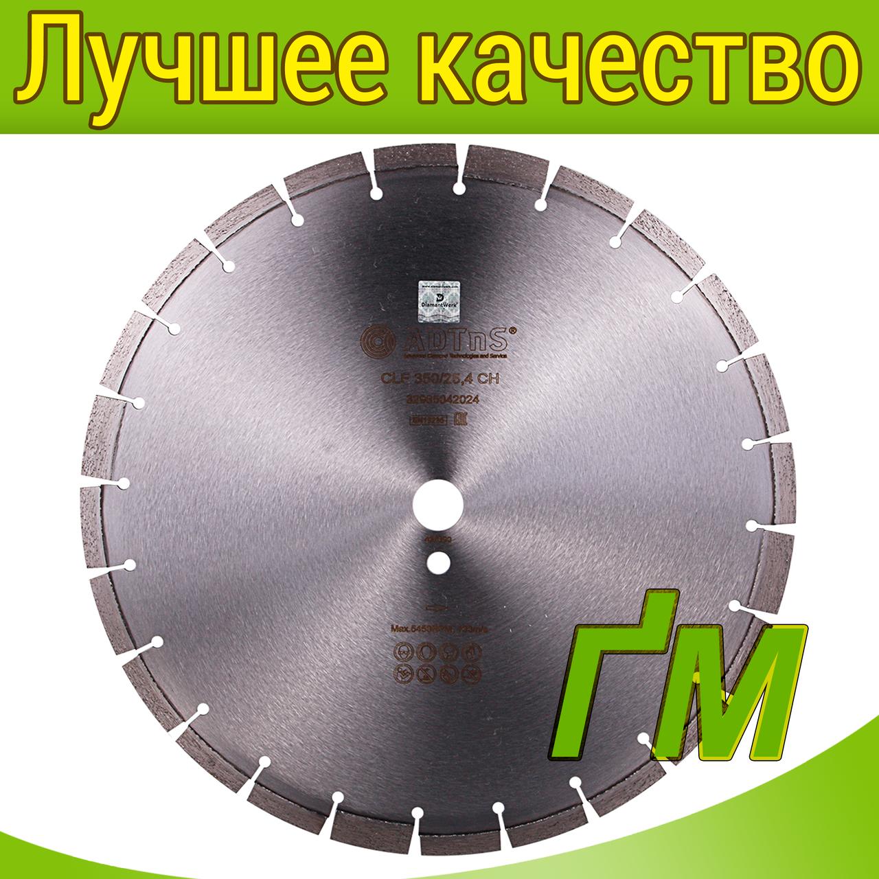Диски алмазные для бензорезов и швонарезчиков ADTNS CLF CH 1A1RSS/C3N-W 400x3,2/2,5x10x35-28 F6 CLF 400/35