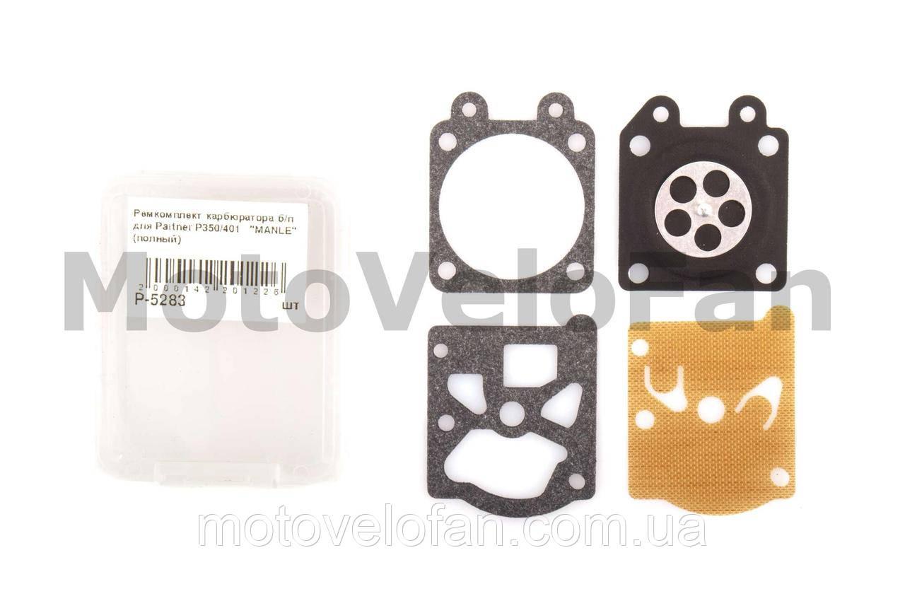 Ремкомплект карбюратора б/п   для Partner P350/401   (полный)   ZUNA