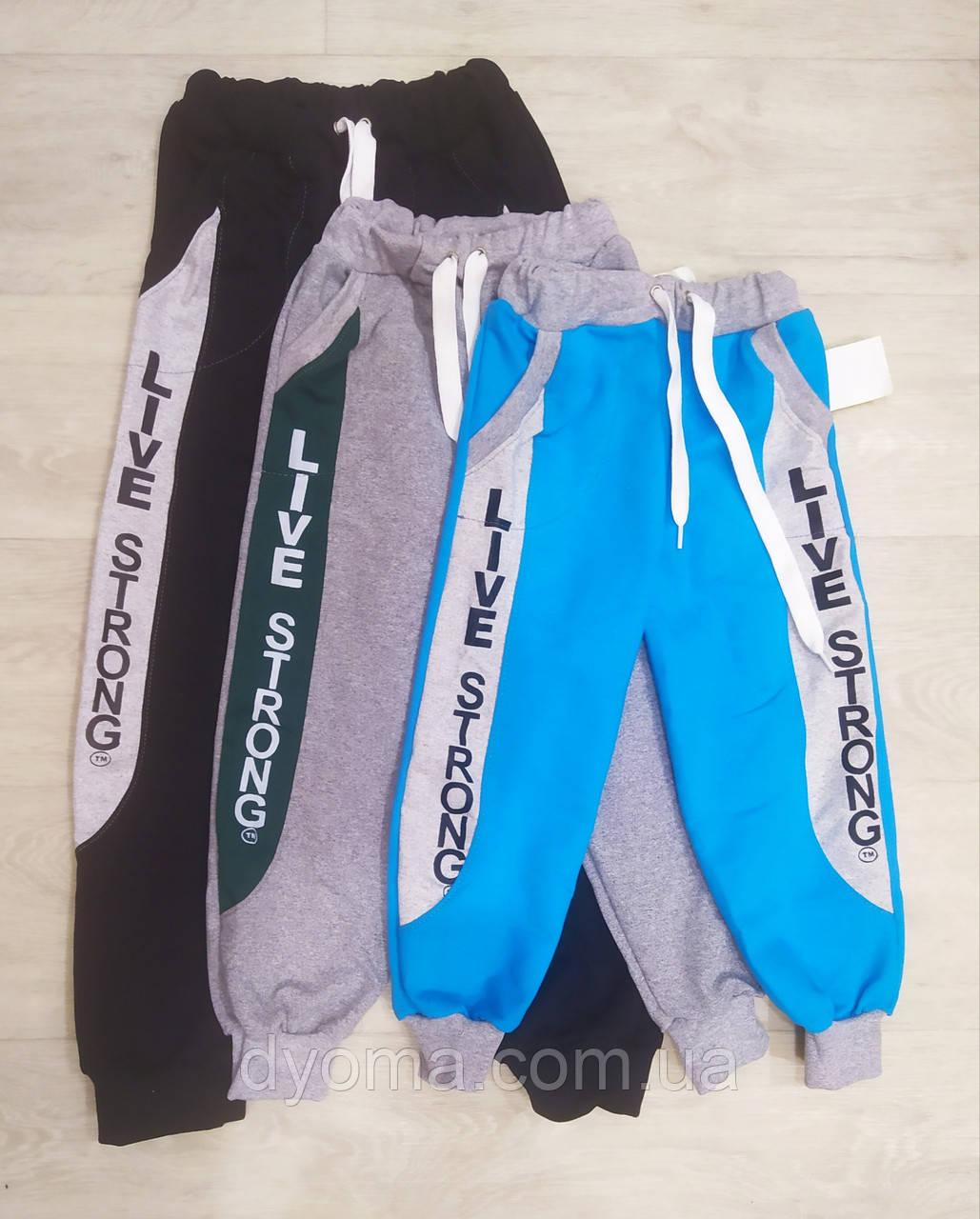 """Детские спортивные штаны для мальчиков""""Стронг"""""""