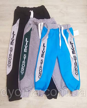 """Детские спортивные штаны для мальчиков""""Стронг"""", фото 2"""
