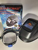 Автоматическая сварочная маска Хамелеон Беларусмаш АМС-8000