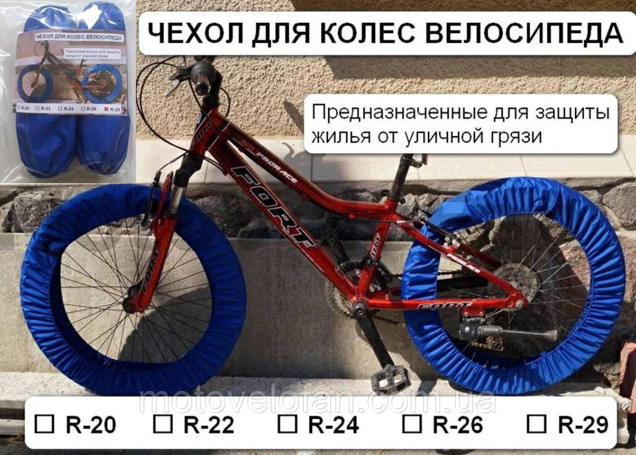 Чехол для колес велосипеда R26   (комплект на оба колеса)   IGR