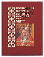 Вышла третья книга  про  Архимандрита  Ипполита  (Халина).Послушник в стране Святителя Николая. Том II: Аланский крест.. Советую всем прочитать про этого удивительного человека